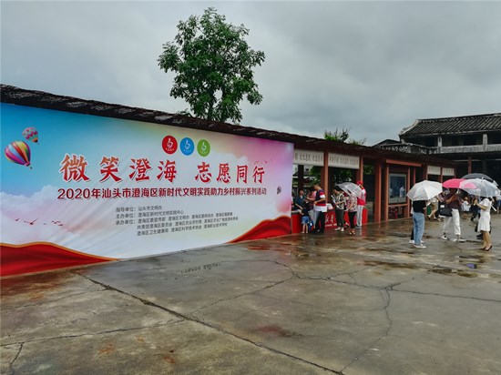 汕頭市澄海區開展新時代文明實踐助力鄉村振興系列活動